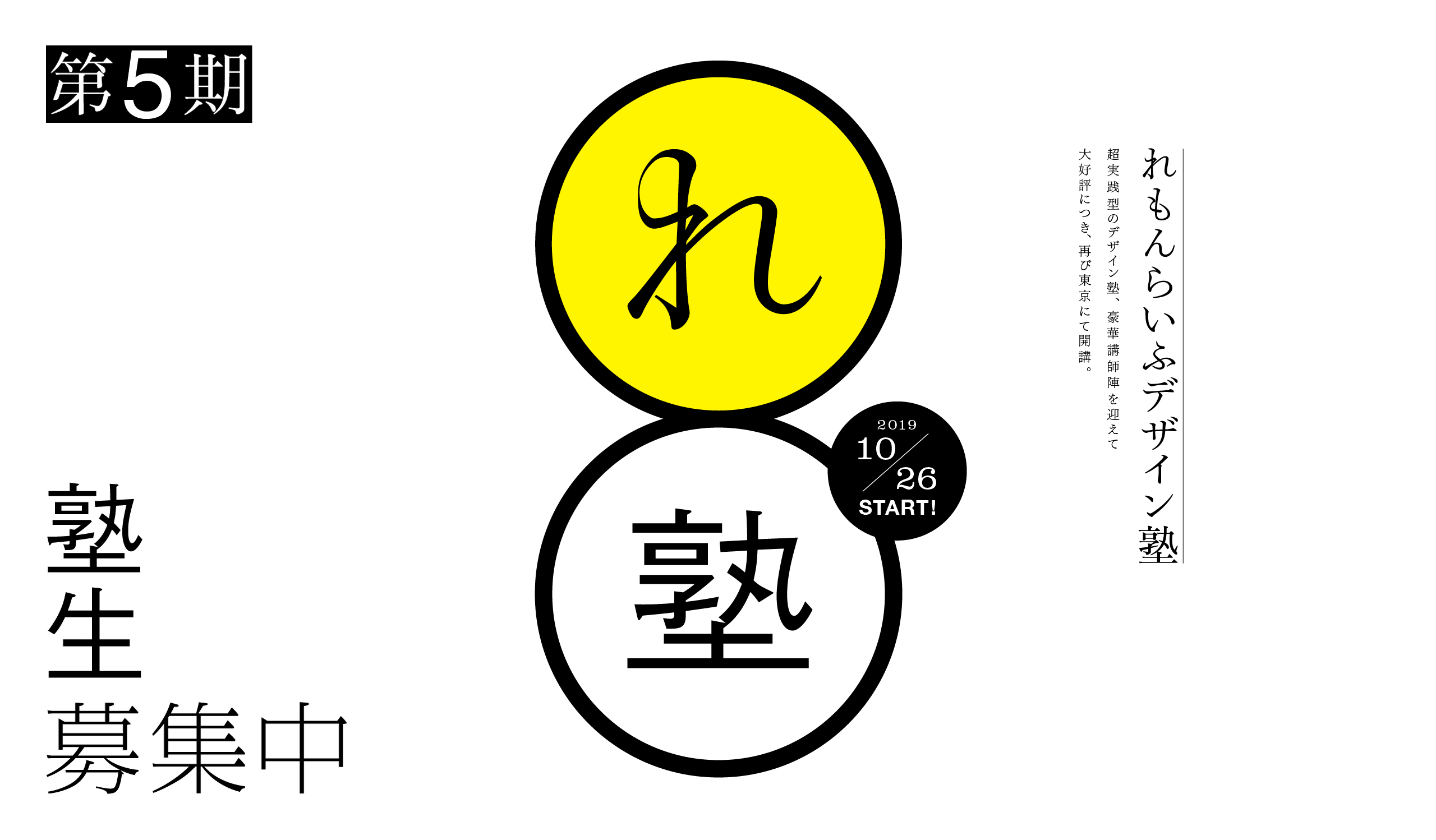 西野亮廣やテリー伊藤なども!豪華クリエイターが講師として登場する「れもんらいふデザイン塾」の第5期が開講 2番目の画像